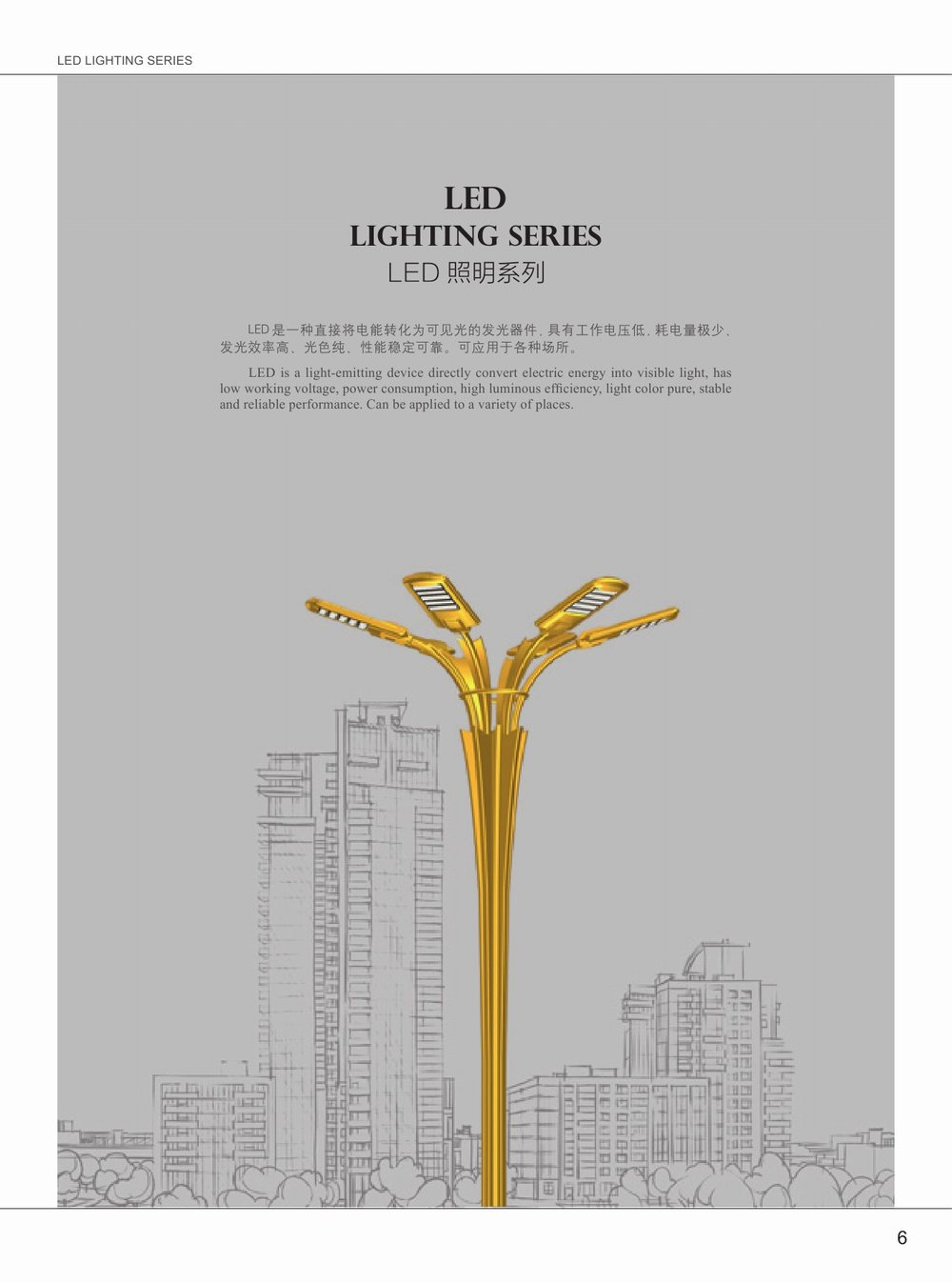 LED照明系列-001
