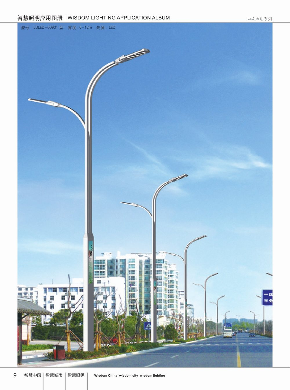 LED照明系列-004