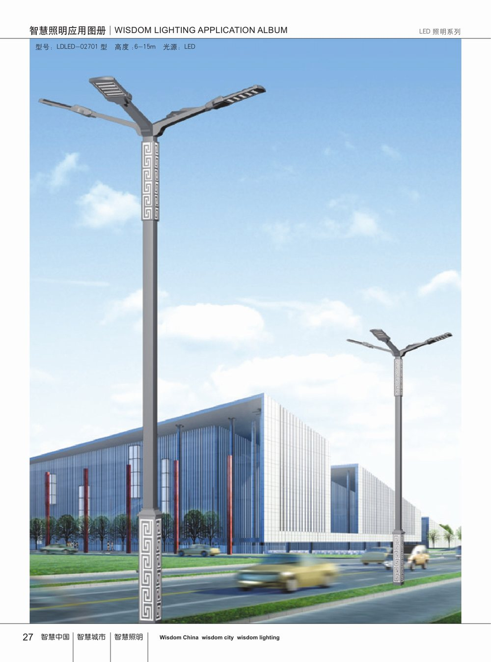 LED照明系列-022