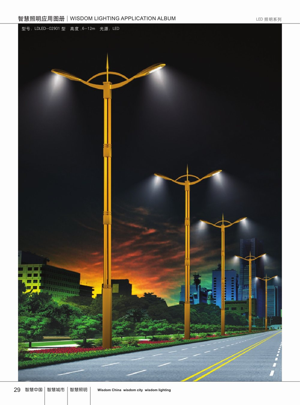 LED照明系列-024