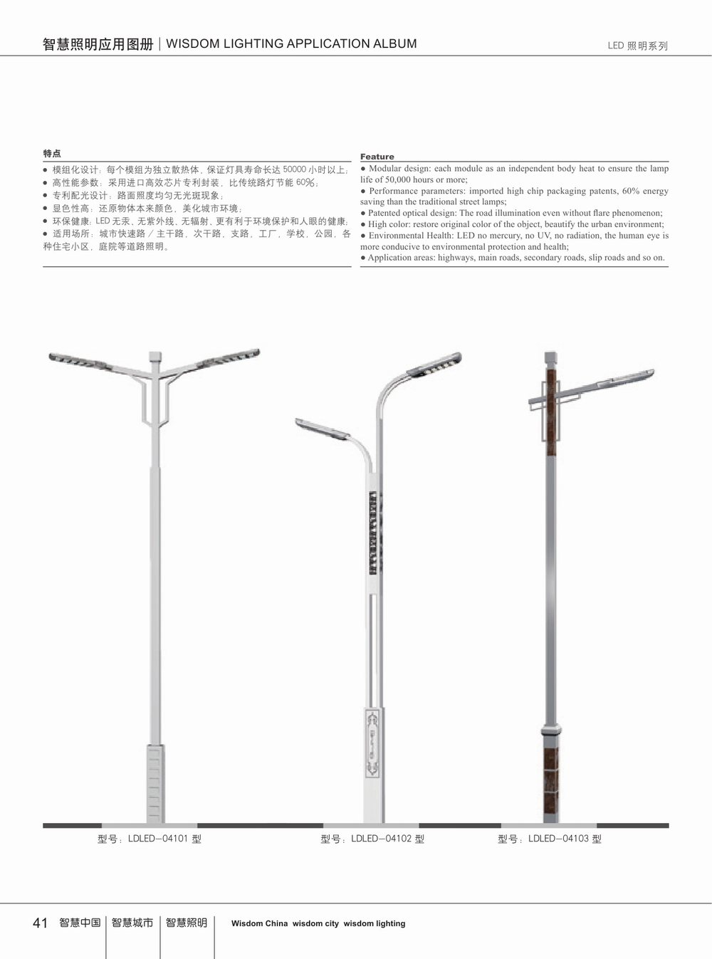 LED照明系列-036