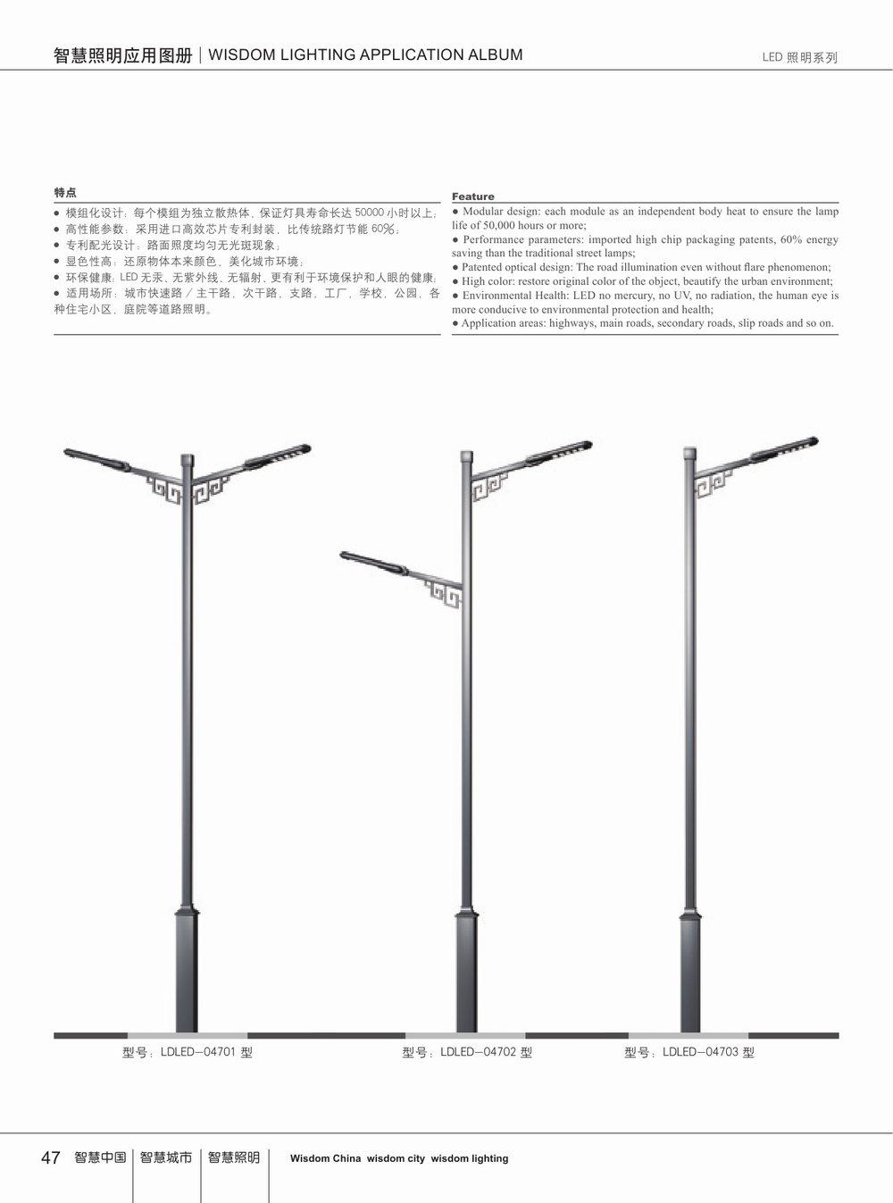 LED照明系列-042