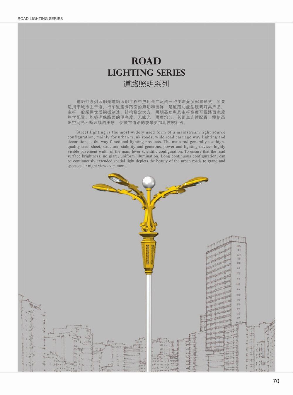 道路照明系列-001