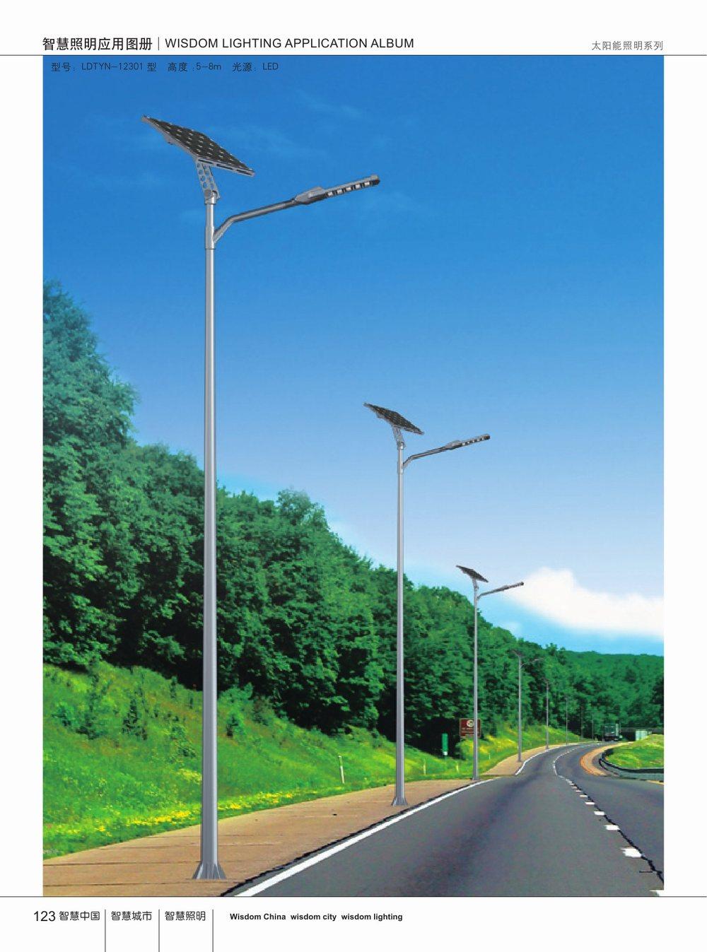 太阳能照明系列-028