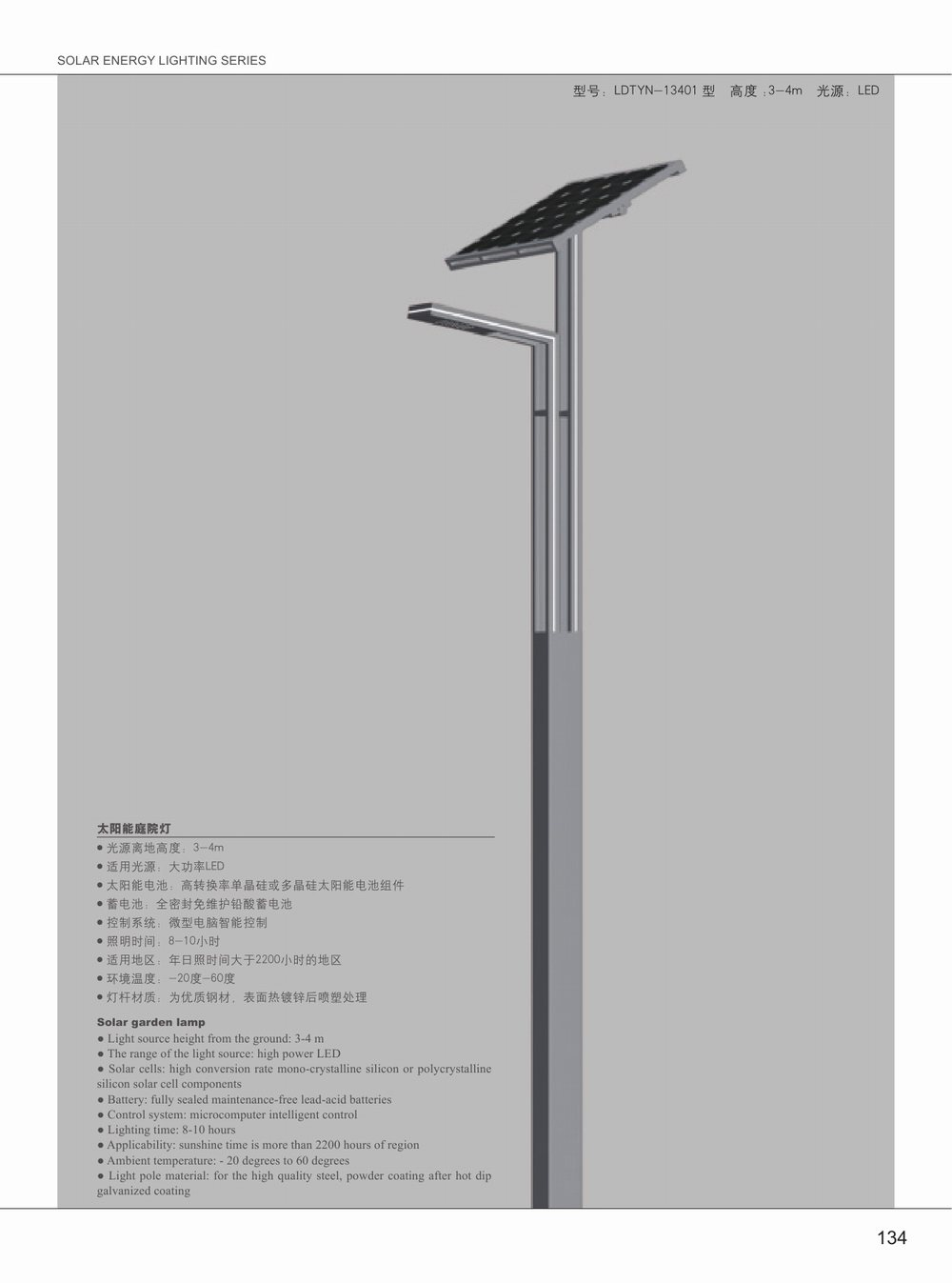 太阳能照明系列-039