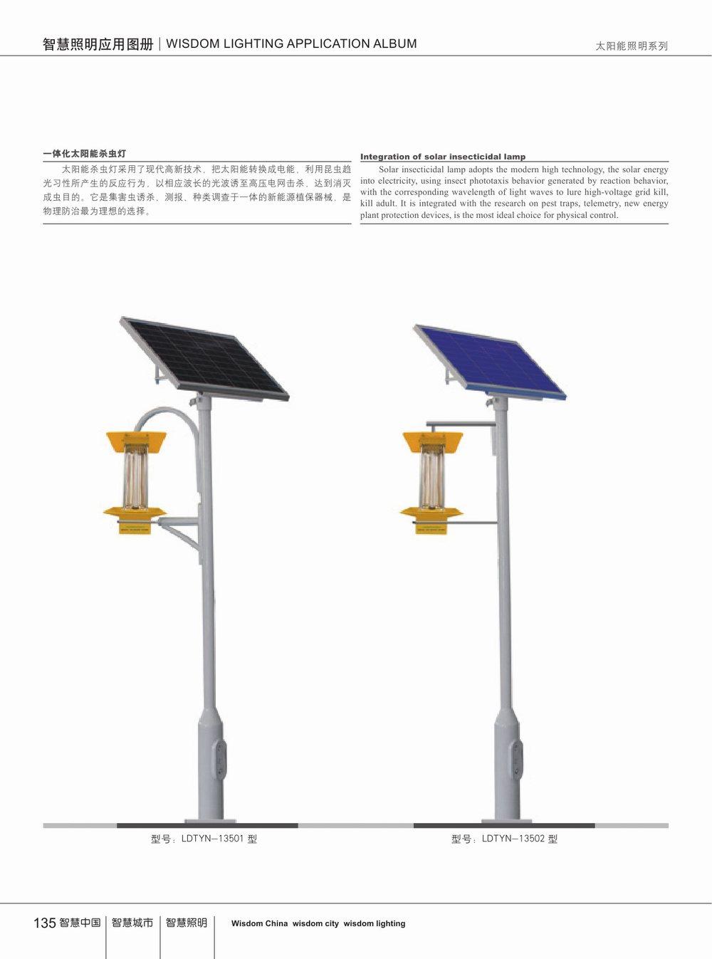 太阳能照明系列-040