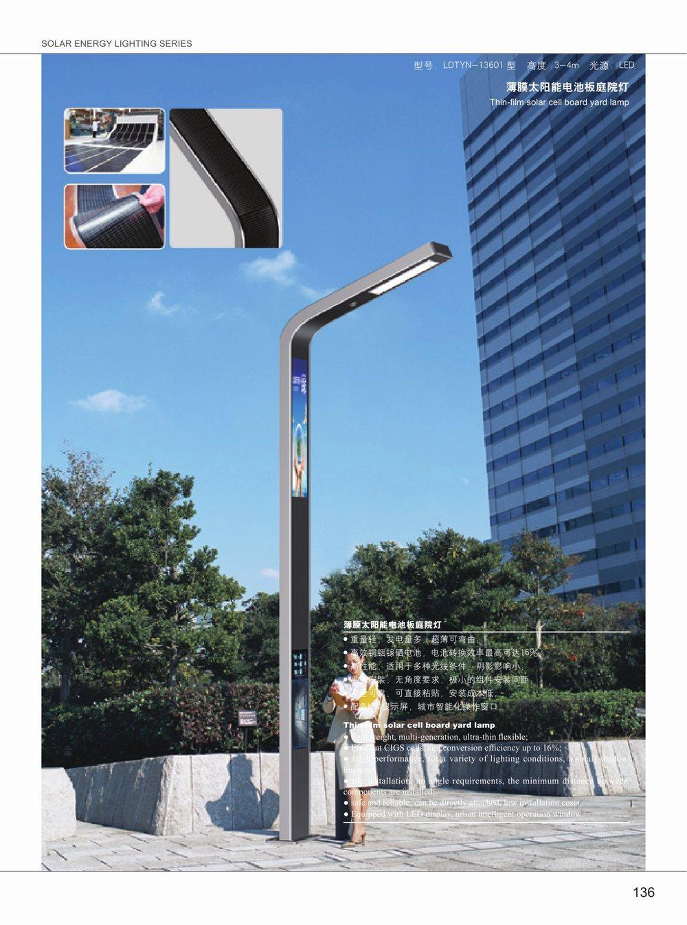 太阳能照明系列-041