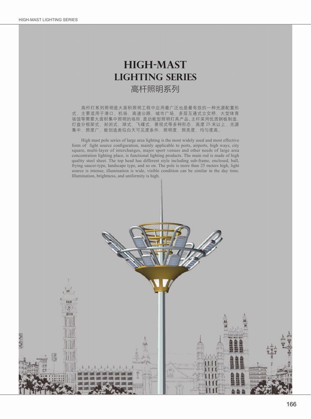 高杆照明系列-001