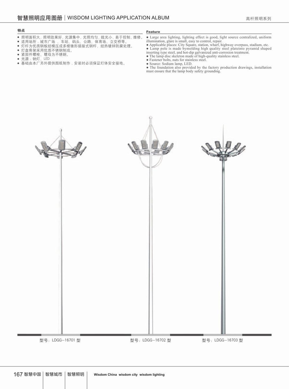 高杆照明系列-002