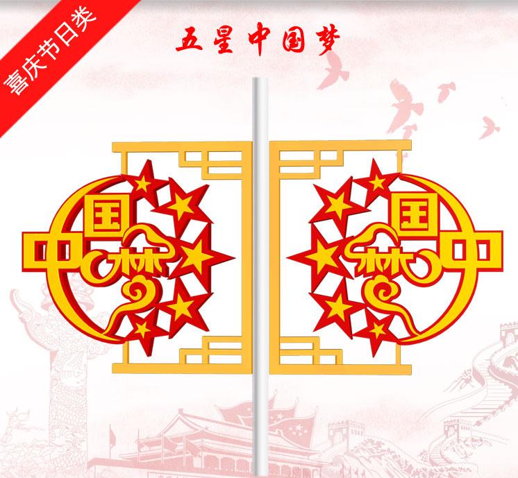 LED中国结-五星中国梦