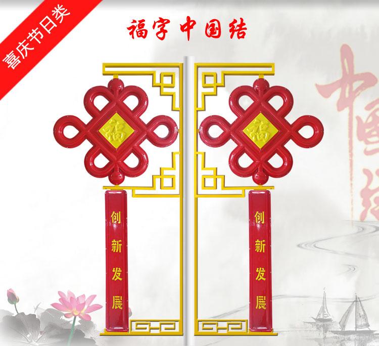 LED中国结-福字中国结